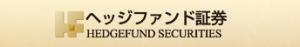 ヘッジファンド証券